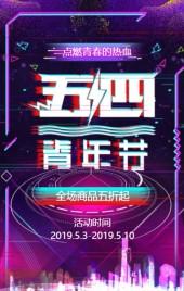 紫色炫酷五四青年节节日促销翻页H5
