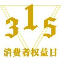 315消费者权益日扁平简约节日科普等宣传微信公众号封面小图