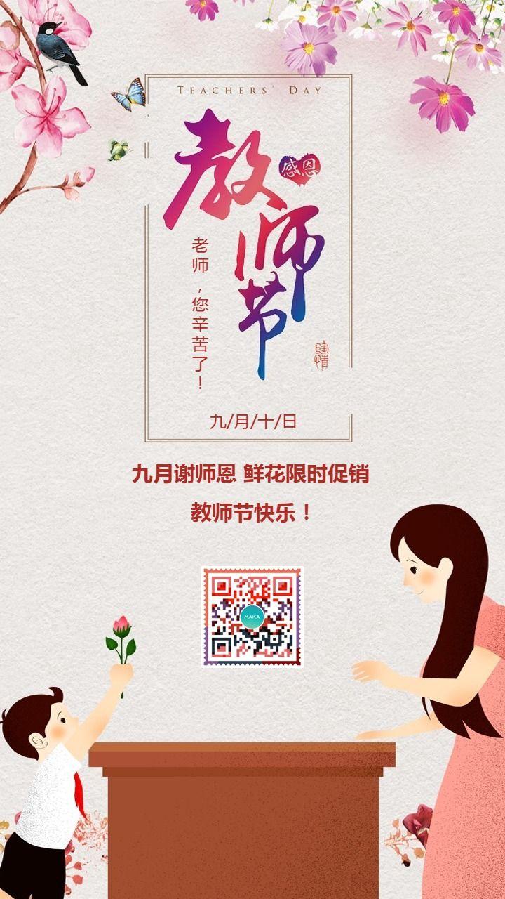教师节鲜花促销教师节祝福贺卡