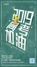 绿色清新文艺风高考加油校园生活毕业季海报