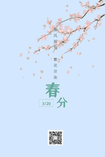 春分节气淡蓝色文艺清新新媒体宣传竖版图