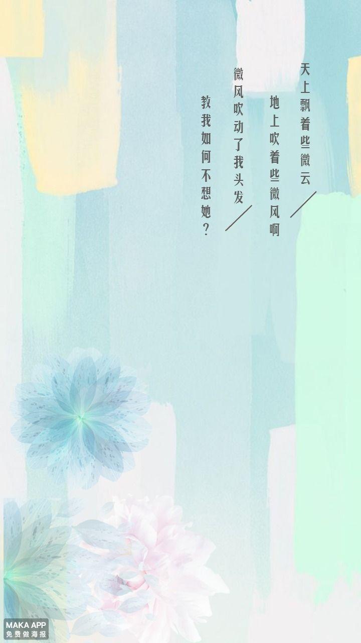 浪漫清新文艺海报
