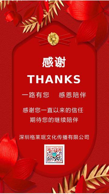 红色高端大气时尚简约感恩节贺卡感谢感恩回馈促销活动公司企业宣传海报