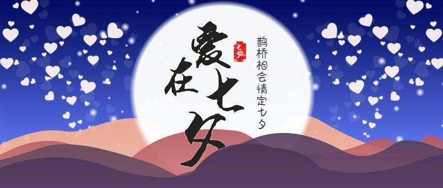 爱在七夕手绘风七夕情人节公众号封面头条