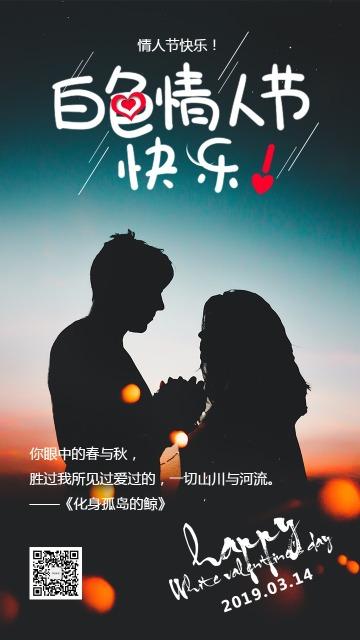 简约浪漫个人白色情人节祝福贺卡情人节日签宣传海报