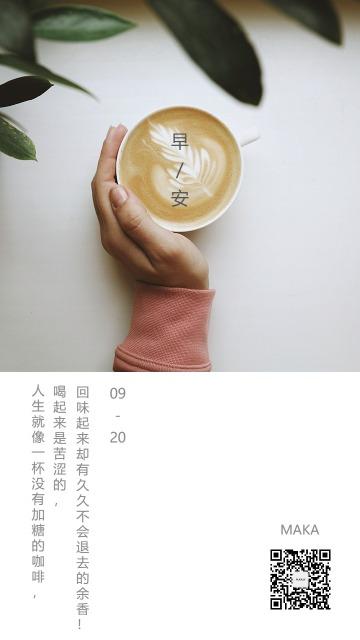 日签早安早晚安心情语录品牌传播咖啡