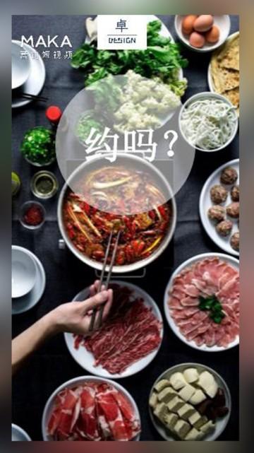 火锅/串串/香锅/烧烤新店开业开张餐饮美食促销推广宣传视频