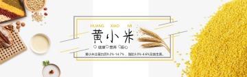 简约扁平小米粮食电商banner