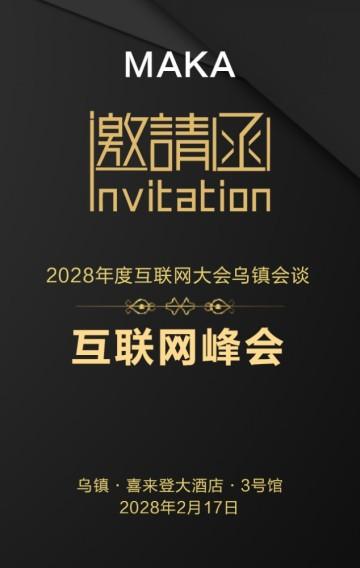 【精品】高端黑金互联网峰会企业年会年终盛典邀请函