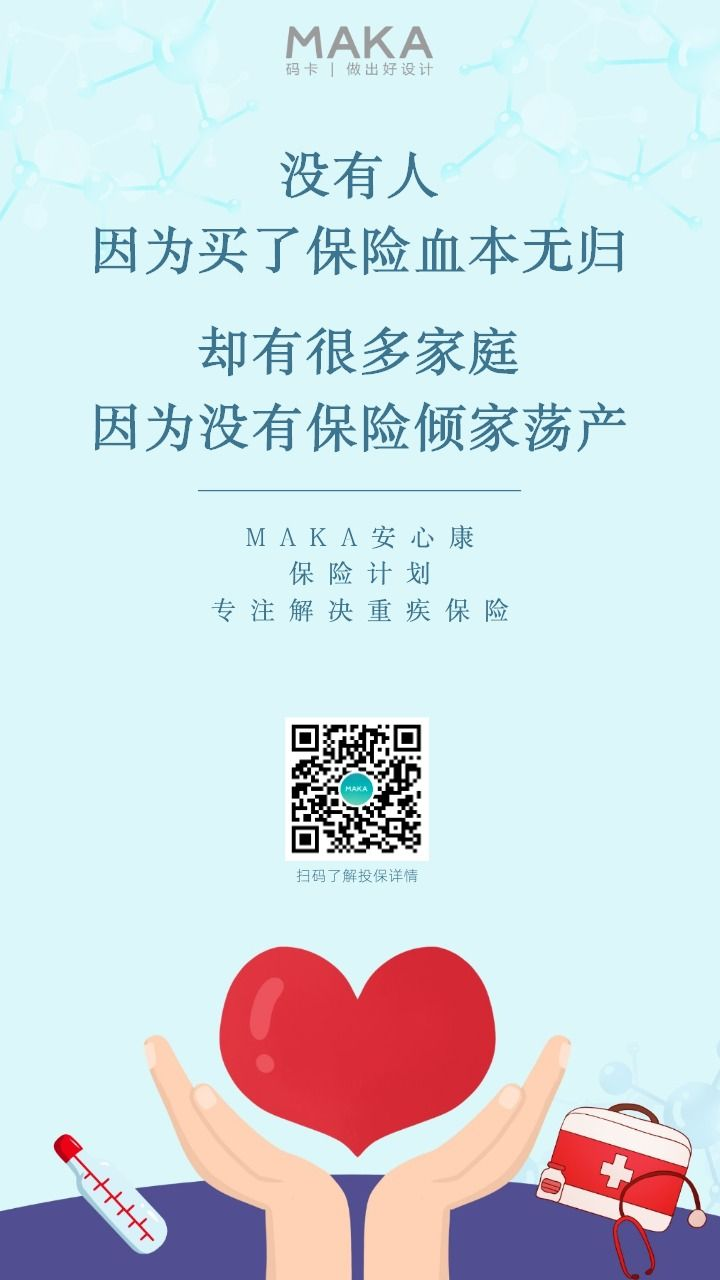 插画场景保险手绘蓝色概念宣传海报