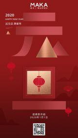 红色2020年元旦新年祝福贺卡海报