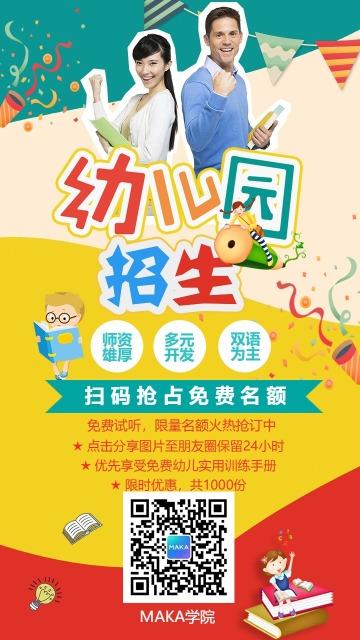 活泼明朗幼儿园全年招生宣传裂变海报模板