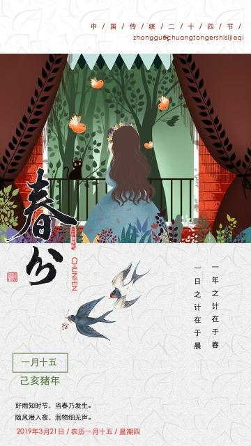 中国传统二十四节气春分卡通风日签海报