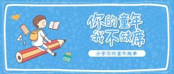 六一儿童节蓝色清新卡通手绘公众号封面大图