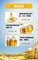 夏日啤酒节无限畅饮