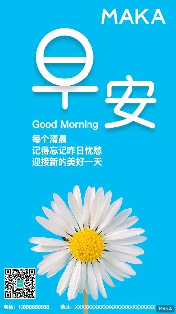 早上好 早安 日签 励志 心灵鸡汤 朋友圈签到 小清新 小花 海报