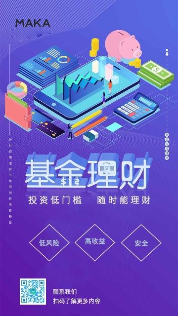 基金理财蓝色插画海报