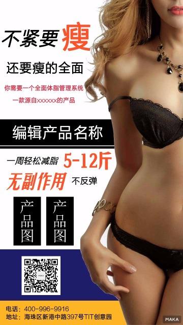 减肥瘦身海报