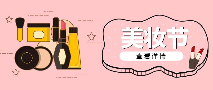 简约扁平风美容护肤行业美妆节公众号封面