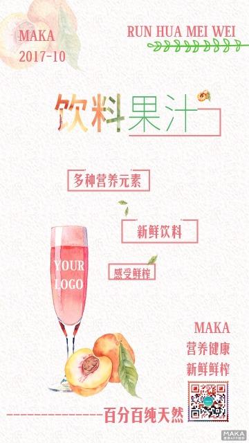 水彩饮料果汁宣传海报