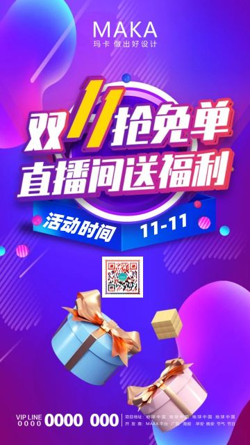 紫色渐变双十一购物狂欢节促销海报