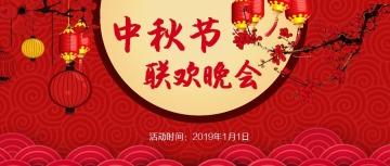 中秋节端午春节中国风互联网各行业宣传微信公众号头条