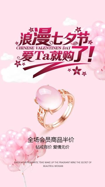 七夕情人节珠宝店促销活动宣传