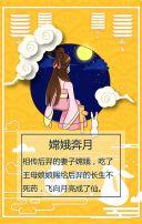 中秋节 节日贺卡 传统节日科普