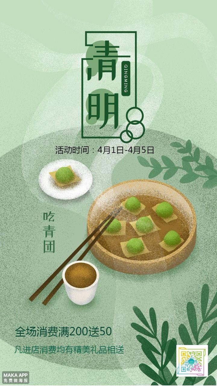 青团促销打折宣传 美食节日活动 传统习俗小吃 清明节贺卡 创意手机海报