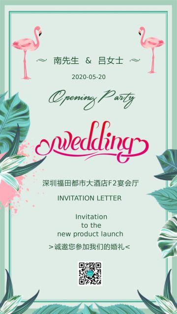 清新森系绿色森系现代高端轻奢婚礼请柬文艺结婚邀请函海报