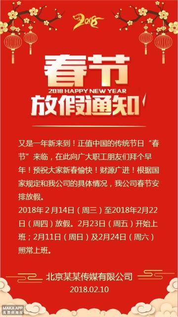 春节放假通知/企业通用/喜庆红色/春节/放假/回家