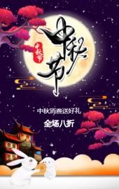 传统中国风中秋节商家店铺优惠促销宣传H5
