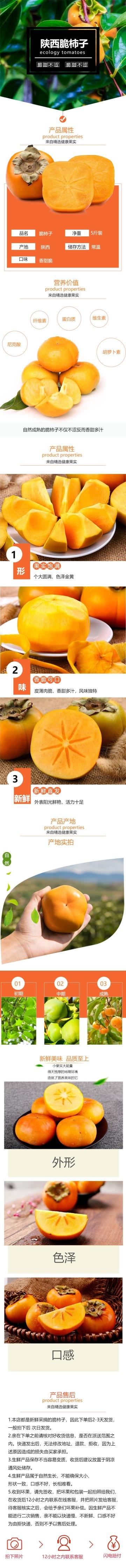 清新简约百货零售水果脆柿子促销电商详情页