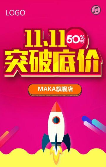 双11电商零售微商促销活动4