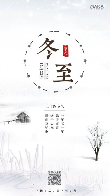 极简文艺白色大雪冬至节气水墨白雪皑皑日签早安二十四节气宣传海报