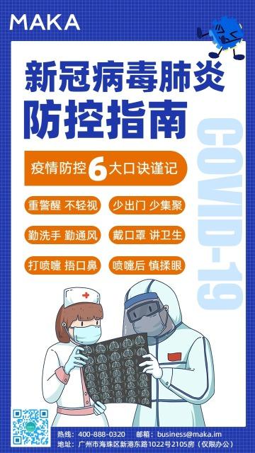 蓝色新冠病毒肺炎防控指南宣传海报