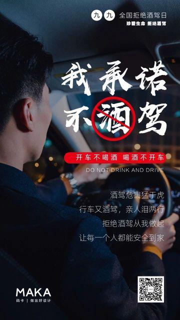 黑色扁平拒绝酒驾公益宣传日签海报