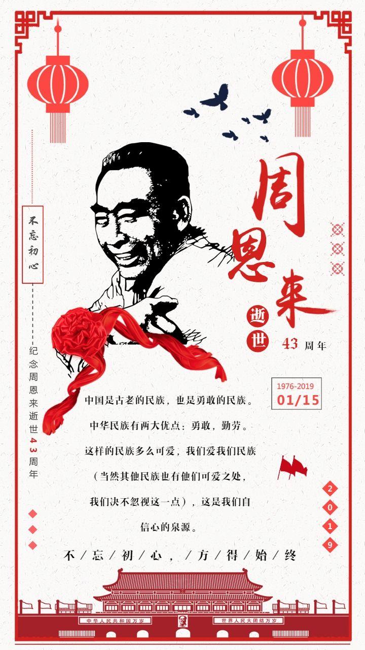 周恩来逝世43周年纪念宣传海报