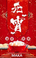 元宵节H5模板,元宵节企业祝福元宵节贺卡闹元宵春节元宵祝贺新年好喜迎元宵