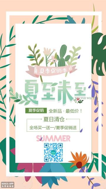 夏至促销夏天促销暑假促销小清新夏至促销