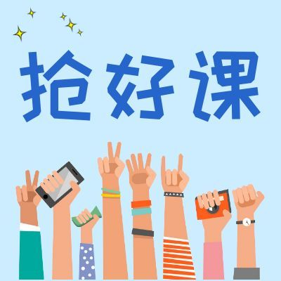 线上网络培训辅导班招生教育机构课程介绍话题互动蓝色卡通简约微信公众号封面小图通用