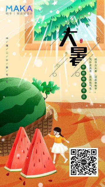 橙色清新大暑节日宣传手机海报