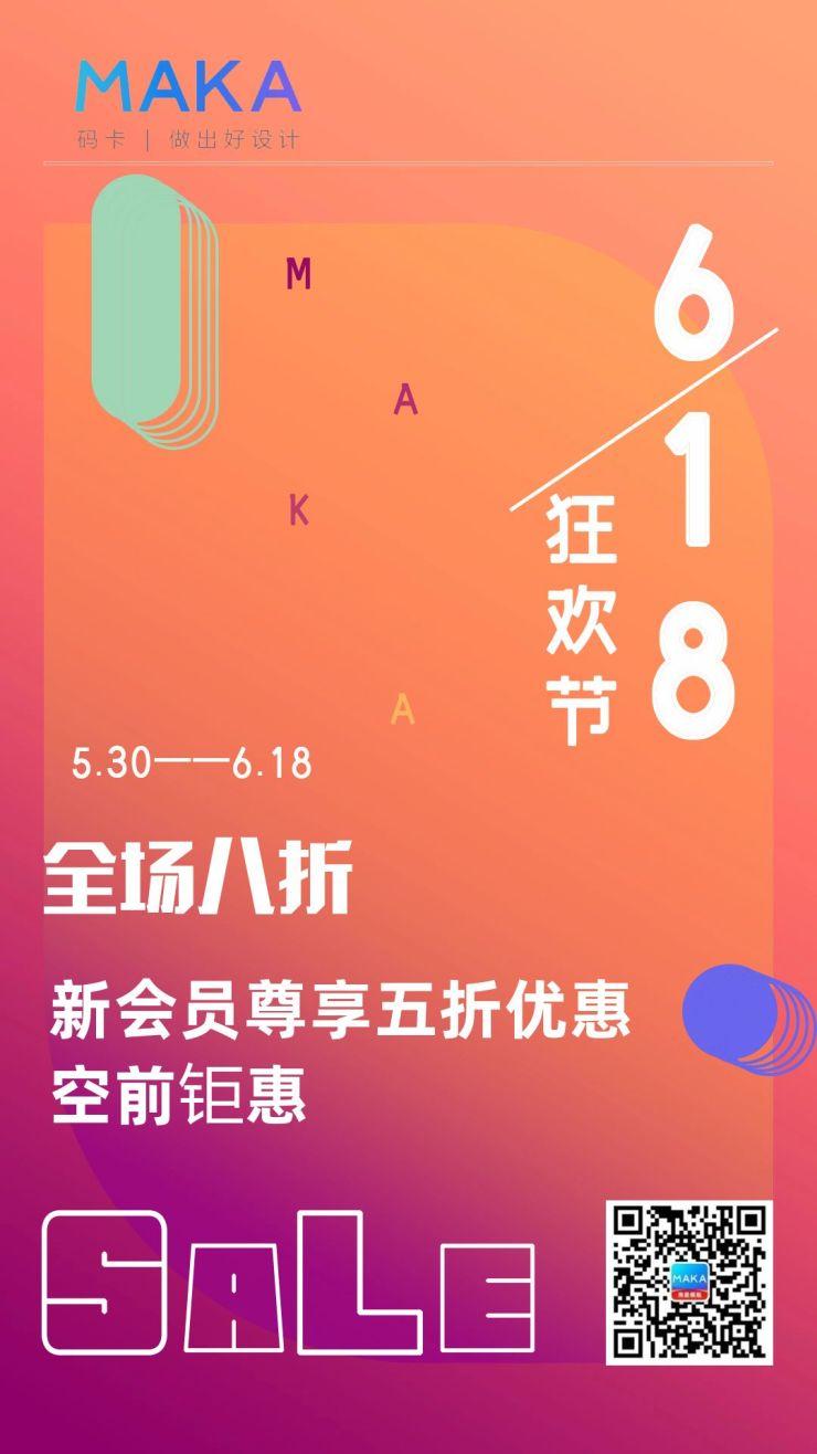 618狂欢节促销海报