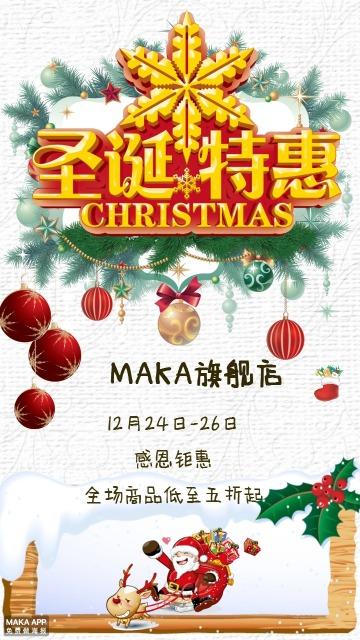 圣诞节商场促销海报 平安夜促销海报  店铺通用海报