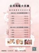 粉色简约美容院开业酬宾宣传单