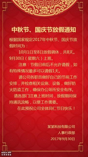 中秋节 国庆节 放假通知
