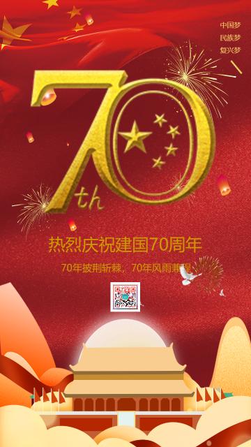 红色简约大气建国70周年宣传海报
