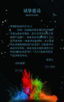 【邀请函】多彩粉墨爆炸大气酷炫会议邀请函/论坛/峰会/活动/新品发布会邀请函模板