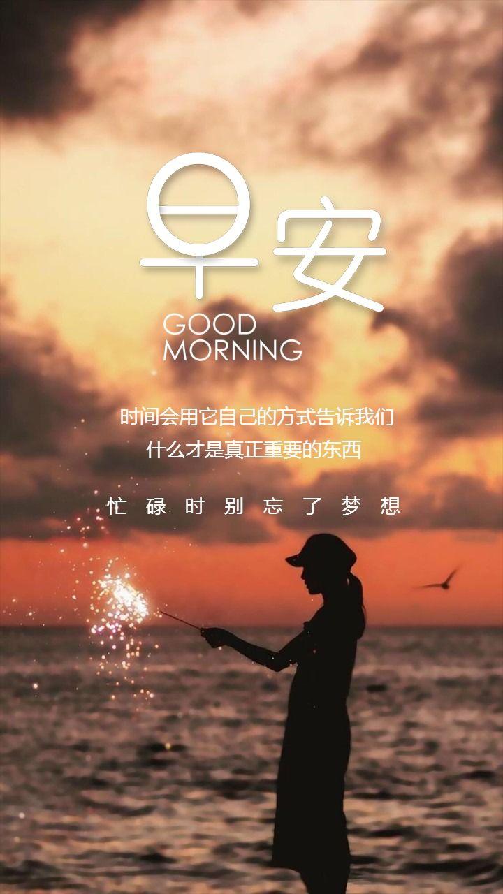 文艺清新早安问候早晚安心情寄语