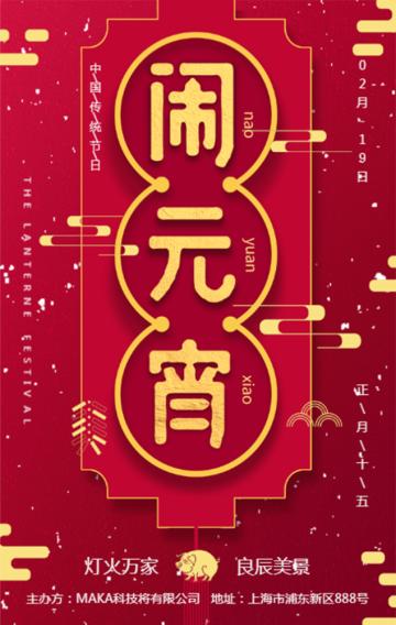 元宵节红色喜庆互联网祝福贺卡H5